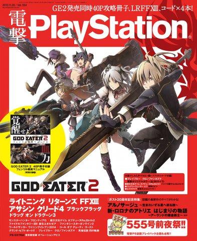 Dengeki PlayStation 554 (November 28, 2013)