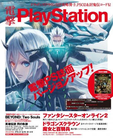 Dengeki PlayStation 547 (August 8, 2013)