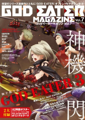 God Eater Magazine Vol.7 (January 2019)