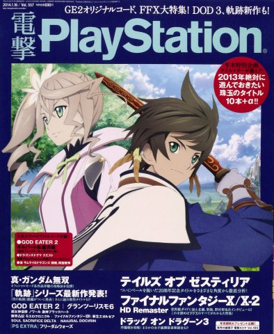 Dengeki PlayStation