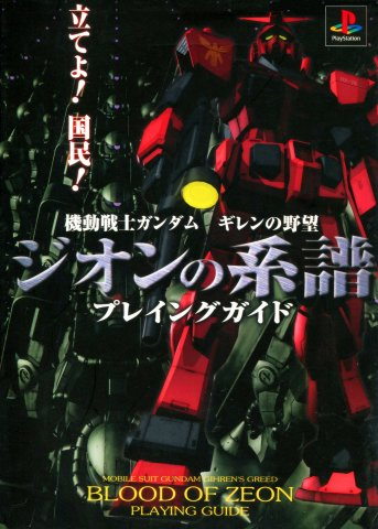 Mobile Suit Gundam: Gihren's Greed: Blood of Zeon - Playing Guide