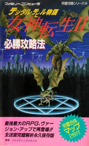 Digital Devil Story: Megami Tensei II - Victory Strategy Guide