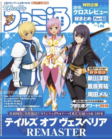Famitsu 1571 (January 24, 2019)