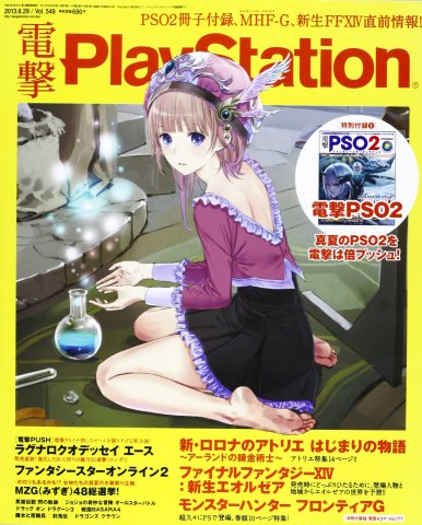 Dengeki PlayStation 548 (August 29, 2013)