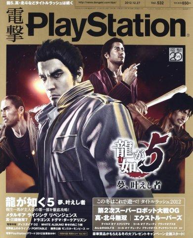 Dengeki PlayStation 532 (December 27, 2012)