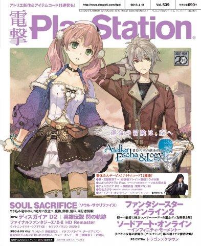 Dengeki PlayStation 539 (April 11, 2013)