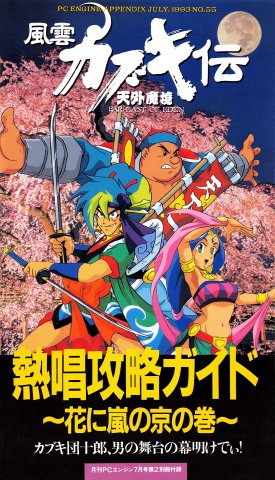 Far East of Eden (Tengai Makyou): Fuun Kabukiden - Nesshou Strategy Guide (Gekkan PC Engine issue 55 supplement) (July 1993)