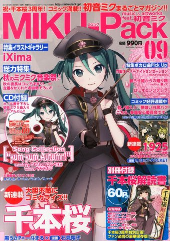 Miku-Pack Music & Artworks feat. Hatsune Miku Issue 09 (October 25, 2014)