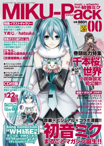 Miku-Pack Music & Artworks feat. Hatsune Miku Issue 00 (January 2013)