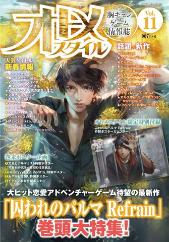 Otome Style Vol.11 (February 2019)