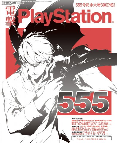 Dengeki PlayStation 555 (December 12, 2013)