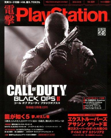 Dengeki PlayStation 531 (December 13, 2012)