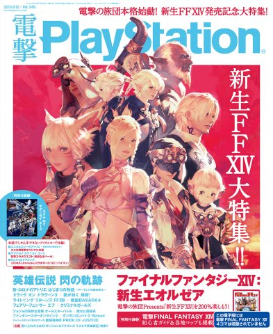 Dengeki PlayStation 549 (September 12, 2013)