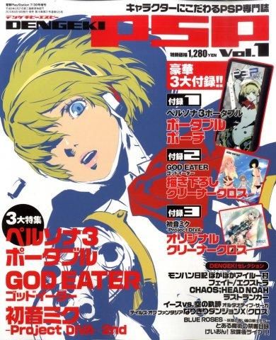 Dengeki PSP Vol.1 (July 30, 2010)