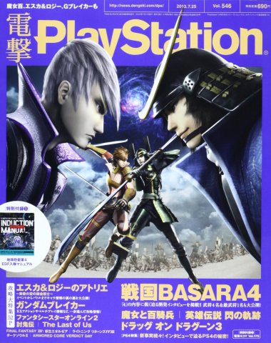 Dengeki PlayStation 546 (July 25, 2013)