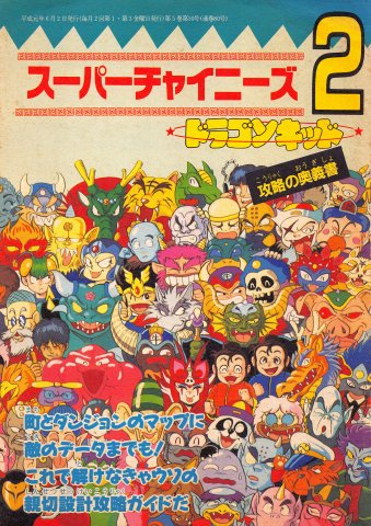 Super Chinese 2 (Little Ninja Brothers) Strategy Guide (Issue 80 supplement) (June 2, 1989)