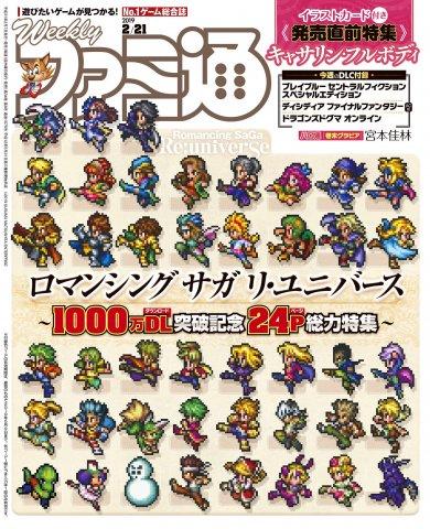 Famitsu 1575 (February 21, 2019)