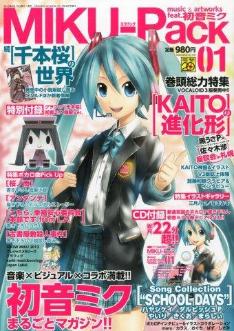 Miku-Pack Music & Artworks feat. Hatsune Miku Issue 01 (April 2013)