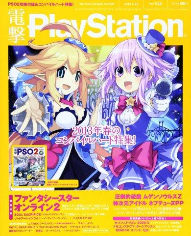 Dengeki PlayStation 540 (April 25, 2013)