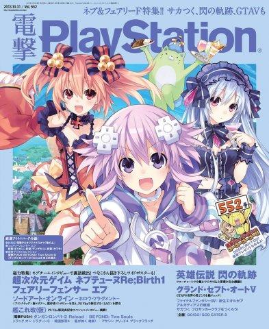 Dengeki PlayStation 552 (October 31, 2013)