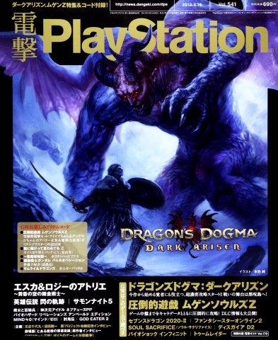 Dengeki PlayStation 541 (May 16, 2013)