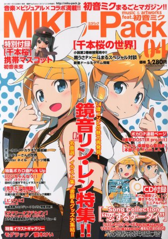 Miku-Pack Music & Artworks feat. Hatsune Miku Issue 04 (December 28, 2013)