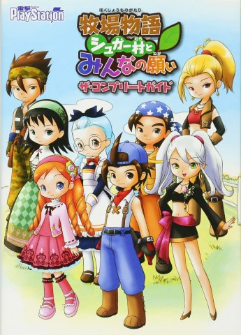 Harvest Moon: Hero of Leaf Valley - The Complete Guide