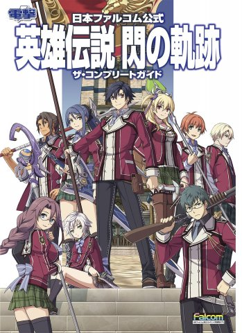 Legend of Heroes, The: Trails of Cold Steel - The Complete Guide