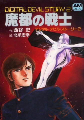 Digital Devil Story 2: Mato no senshi (Warrior of the Demon City) (1986)