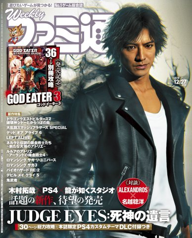 Famitsu 1567 (December 27, 2018)
