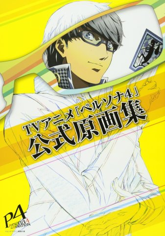 Persona 4: the Animation - Official Masterpiece Collection