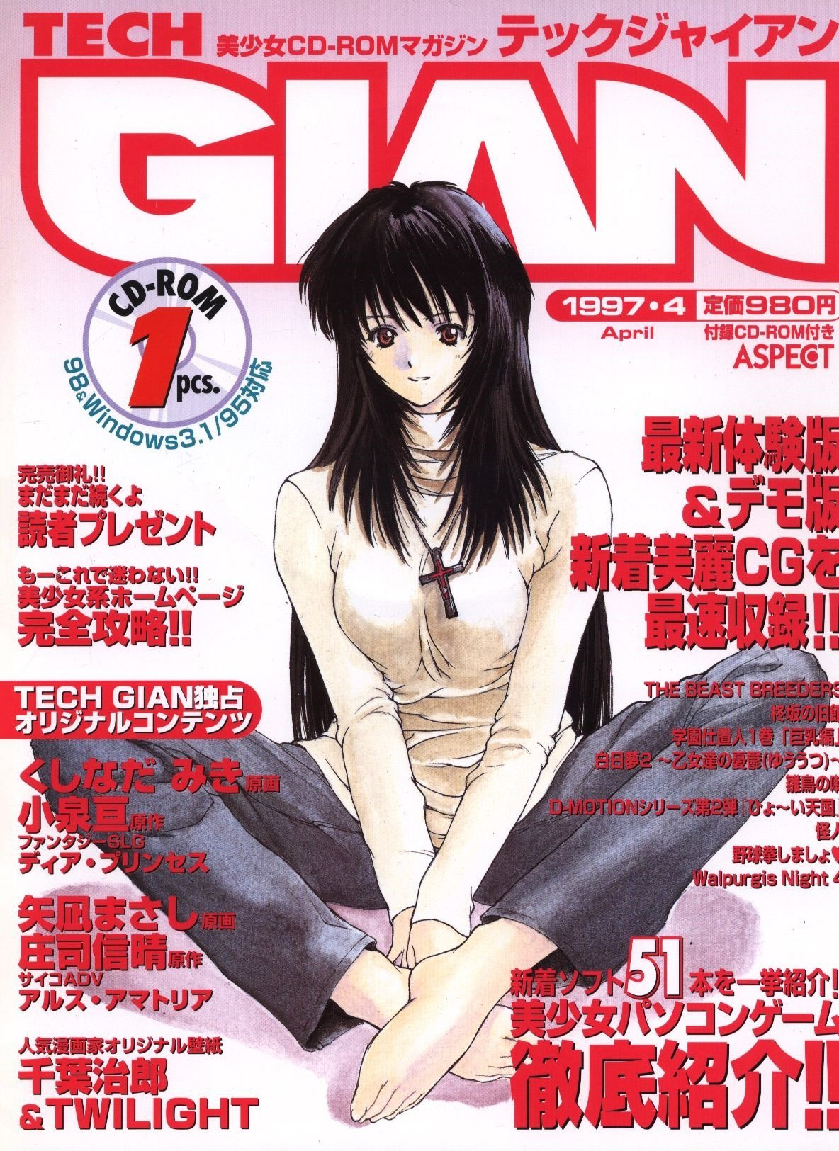 Tech Gian Issue 006 (April 1997)