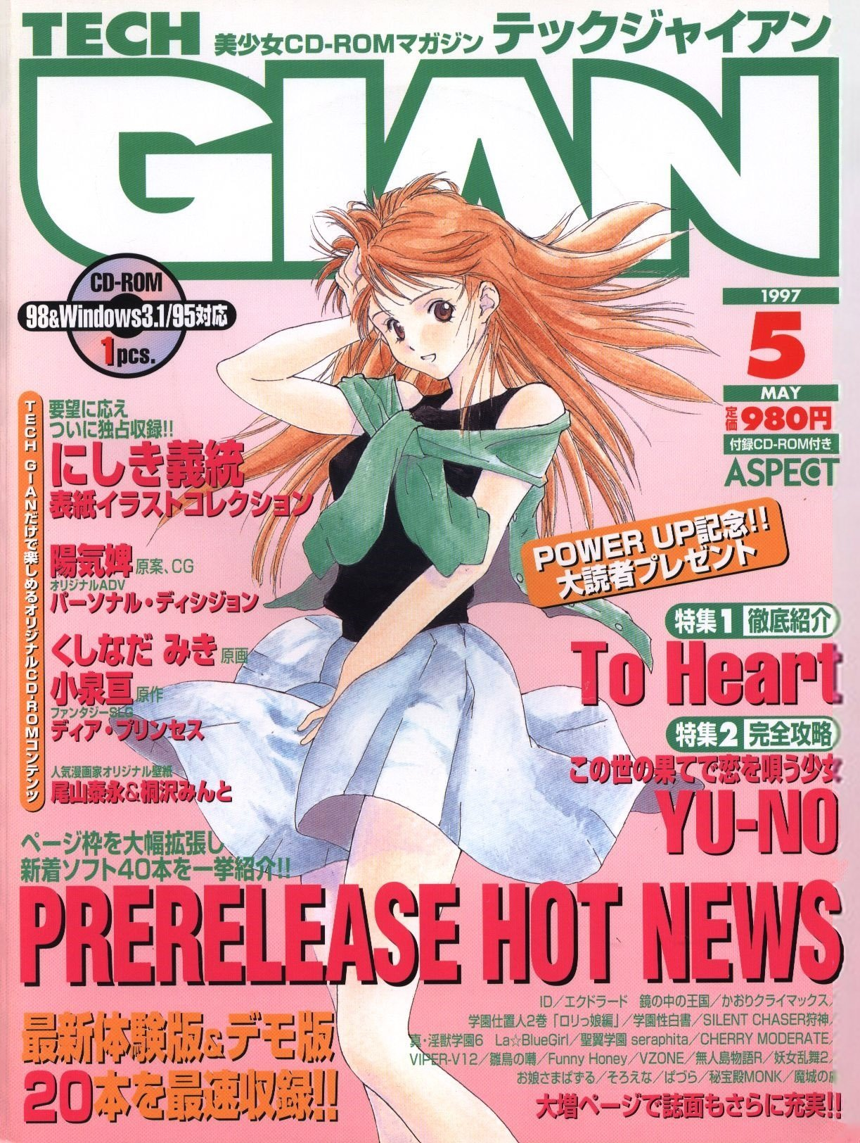 Tech Gian Issue 007 (May 1997)