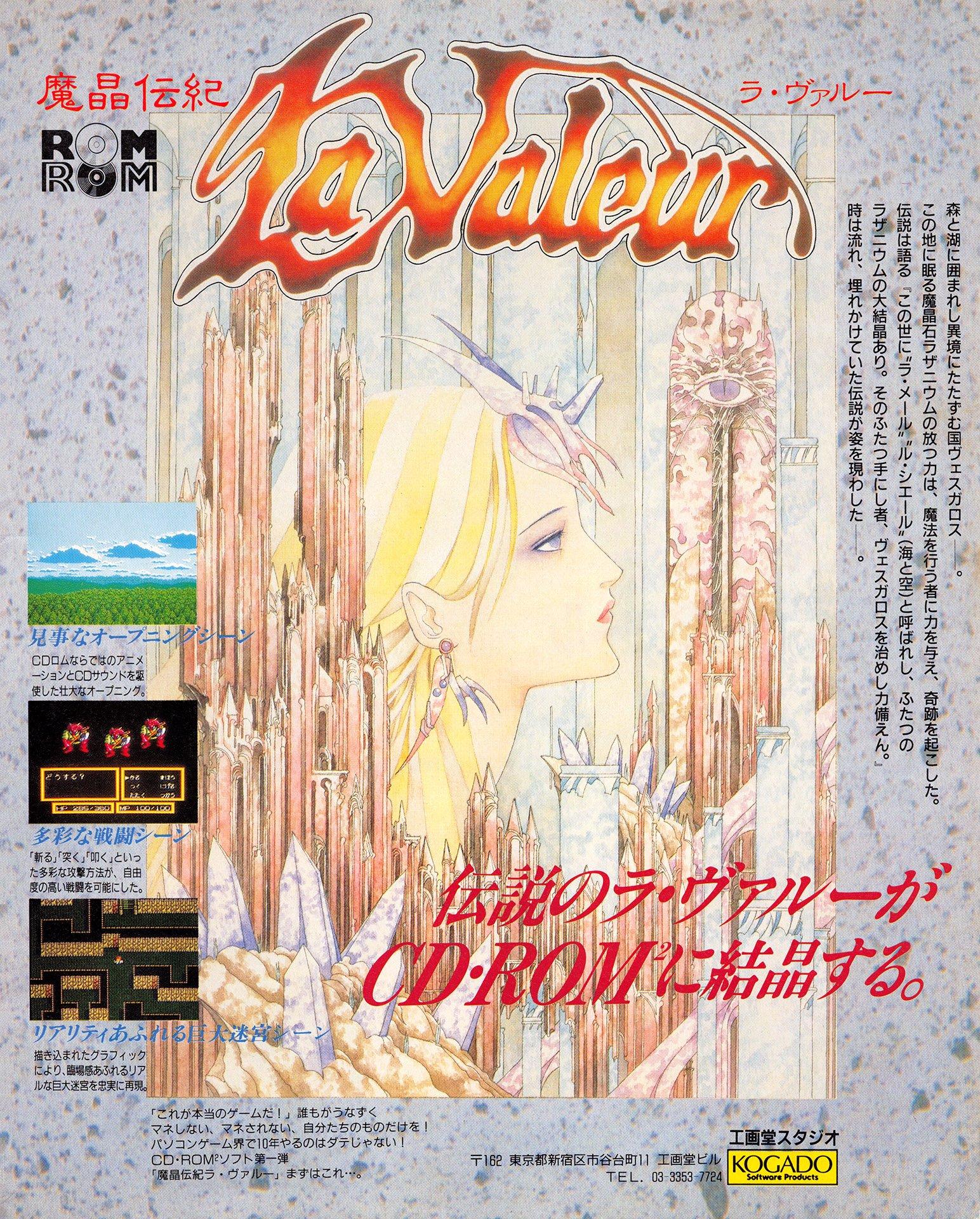 Mashō Denki: La Valeur (Japan)