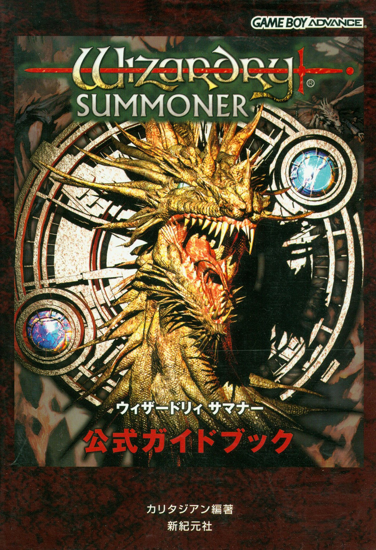 large.1728886777_WizardrySummoner-OfficialGuideBook.jpg
