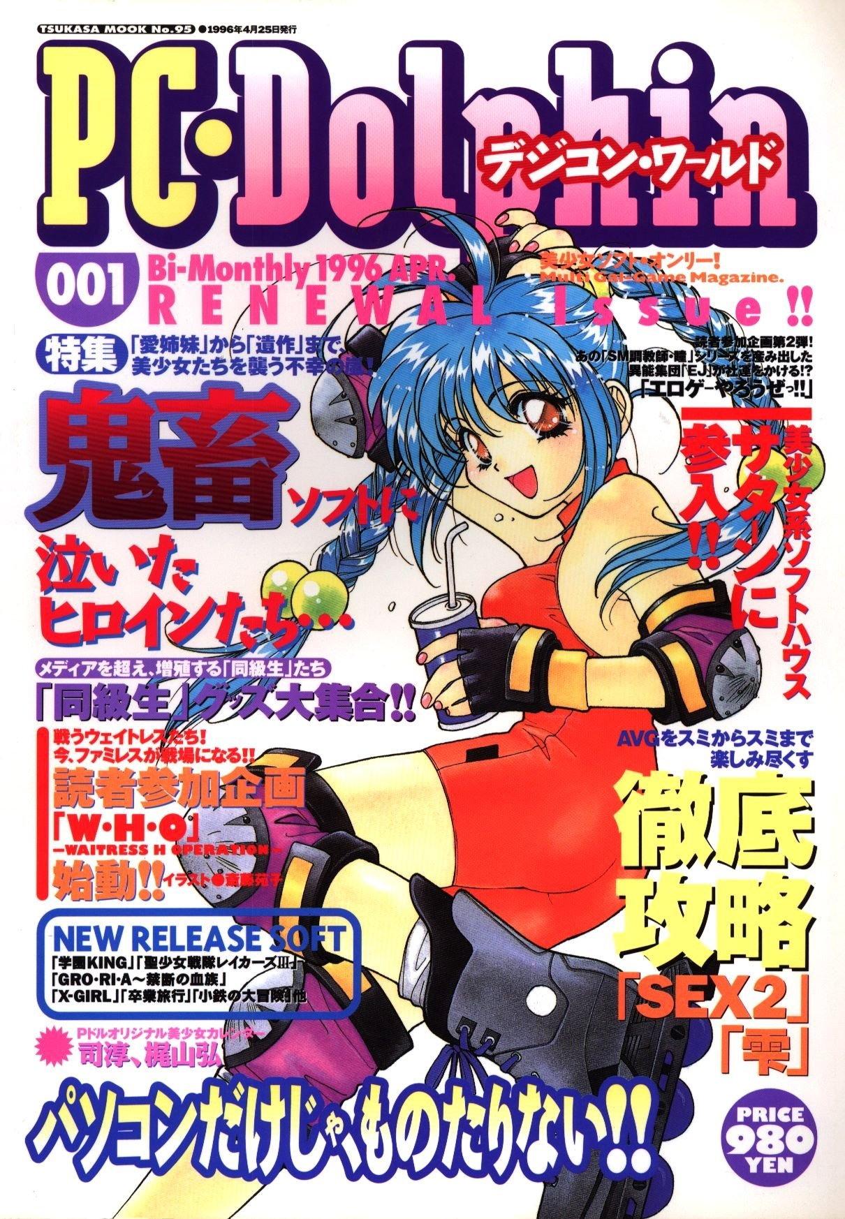 PC Dolphin Digicom World Vol.1 (April 1996)