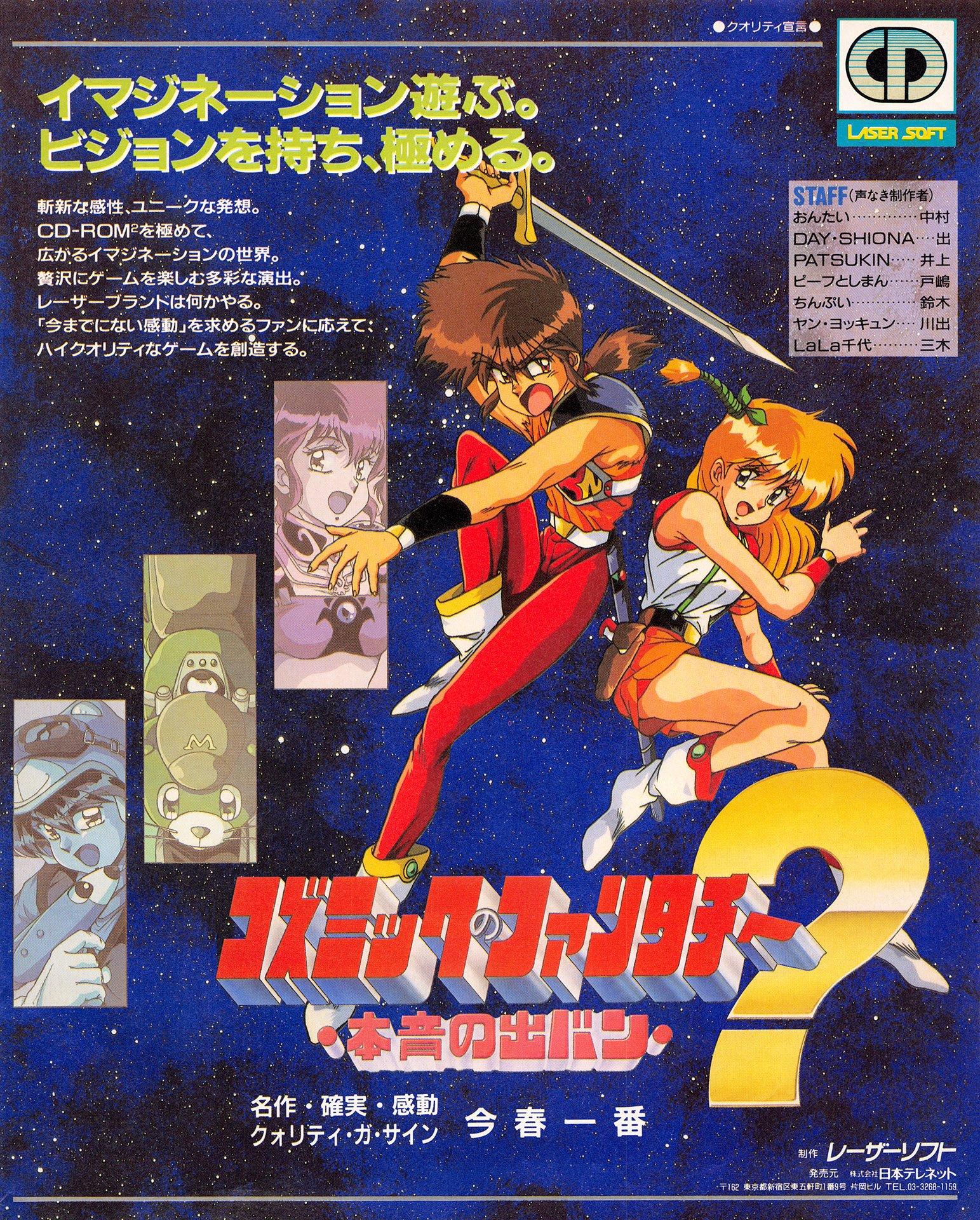 Cosmic Fantasy 2 (Japan) (pg2)