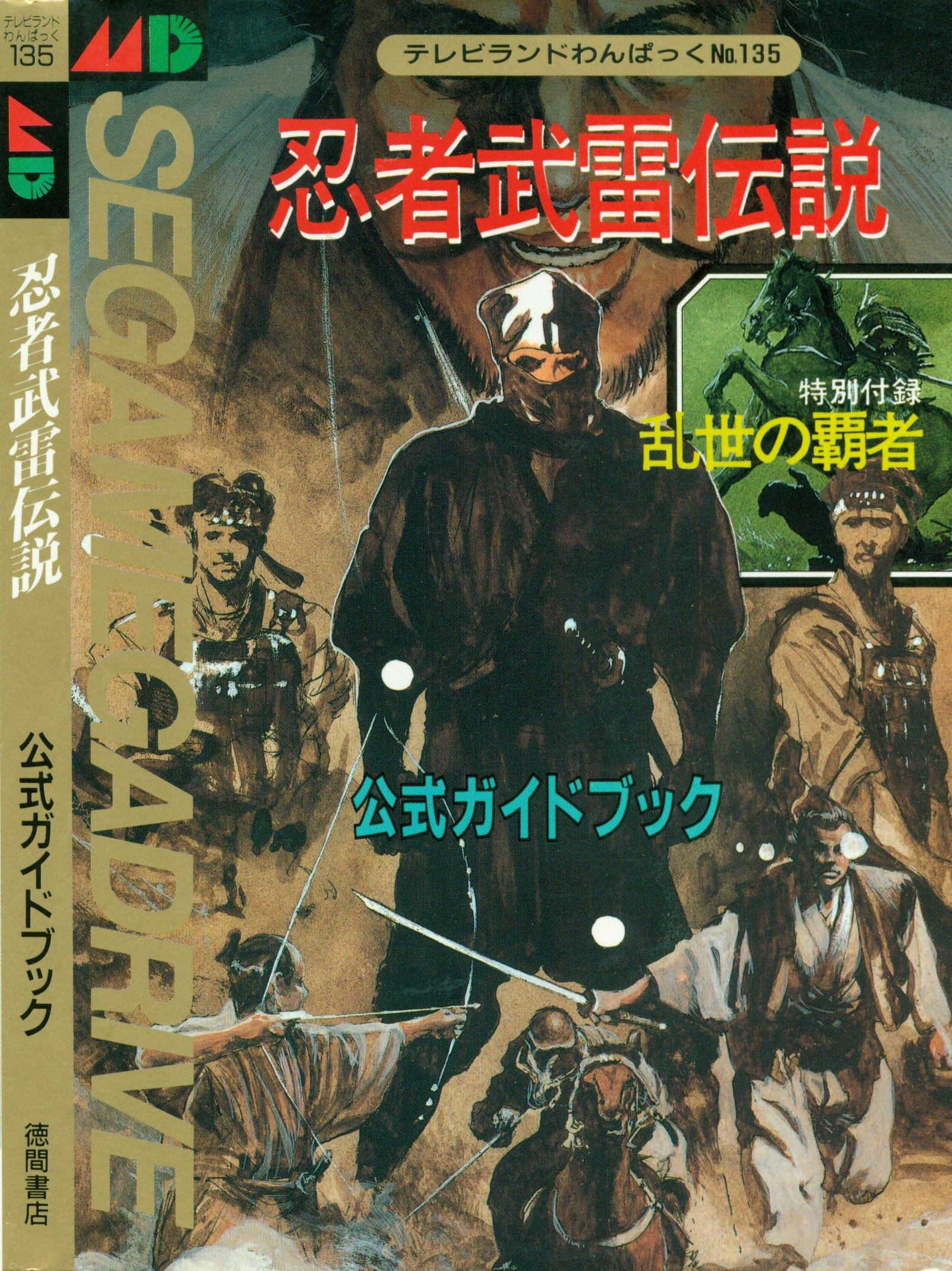 large.2111594431_NinjaBuraiDensetsu-RansenoHashaOfficialGuideBook.jpg