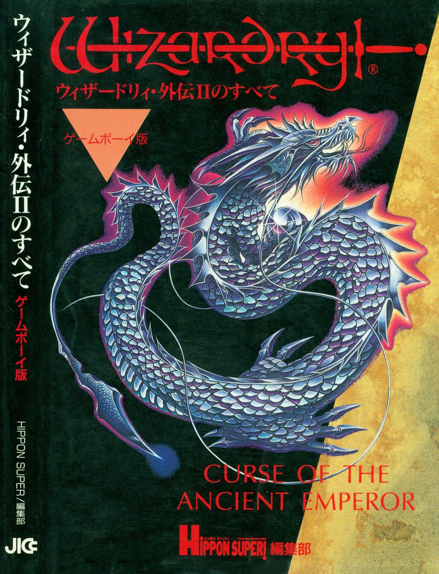 Wizardry Gaiden II no Subete