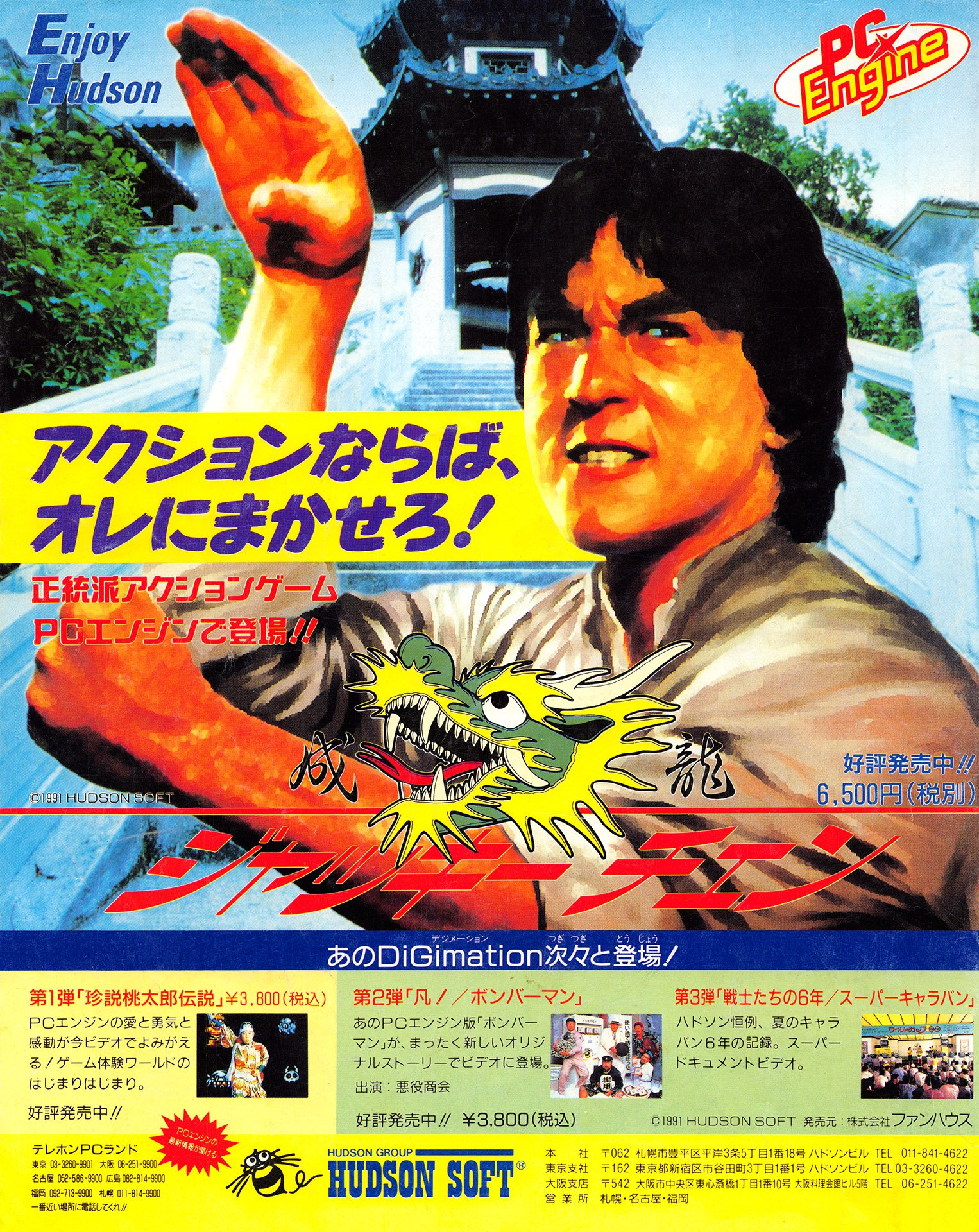 Jackie Chan (Jackie Chan's Action Kung-Fu) (Japan)