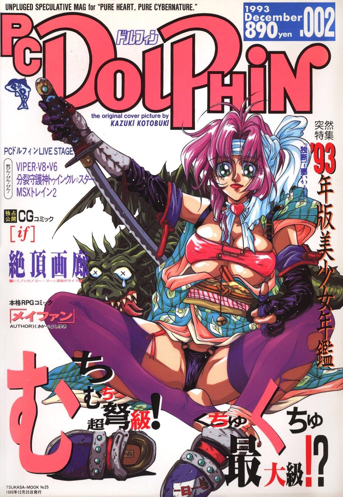 PC Dolphin Vol.02 (December 1993)