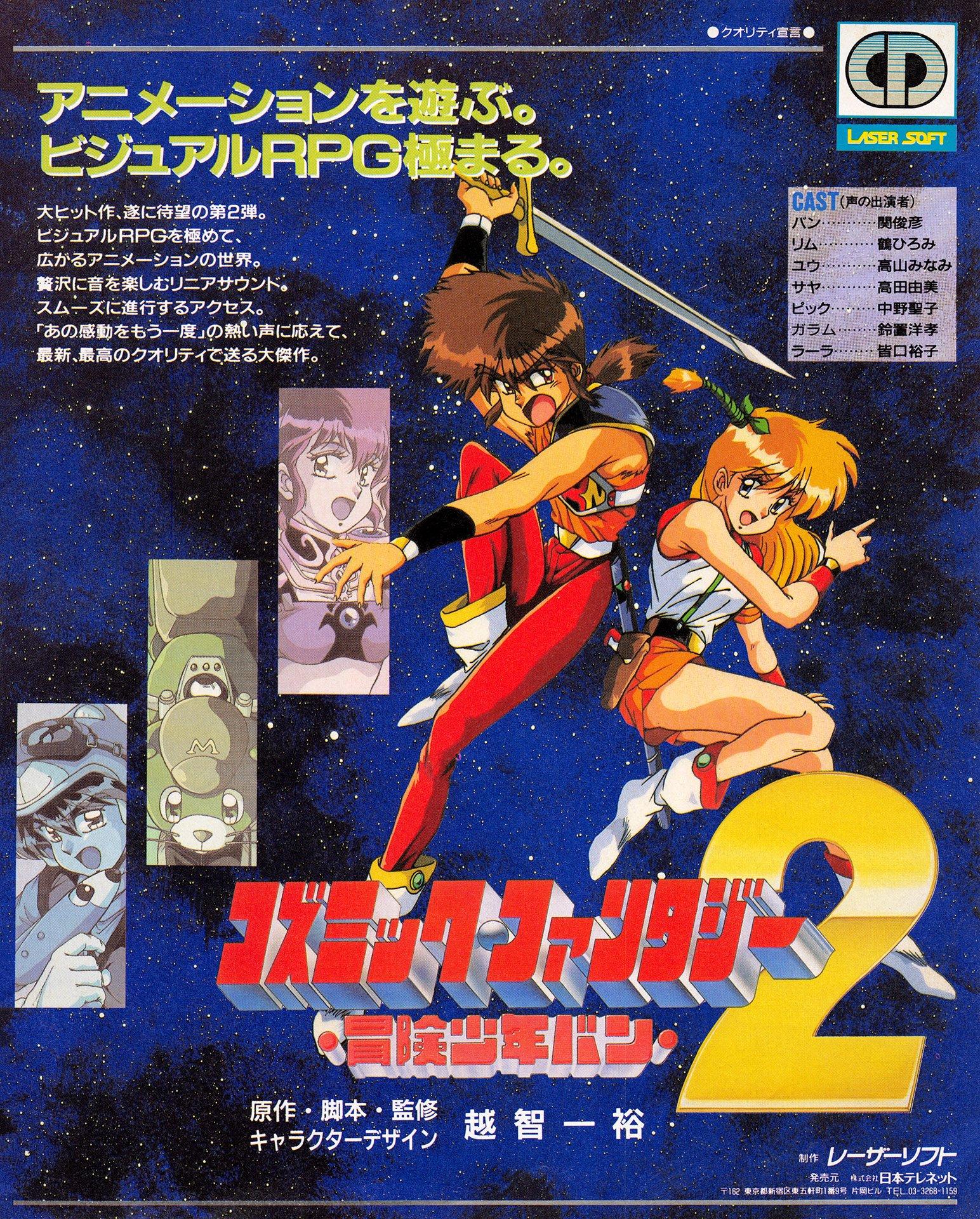 Cosmic Fantasy 2 (Japan) (pg1)