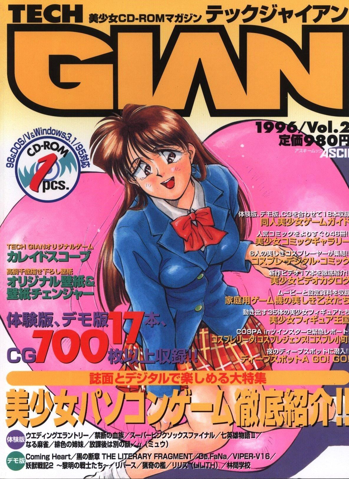Tech Gian Vol.2 (January 1996)