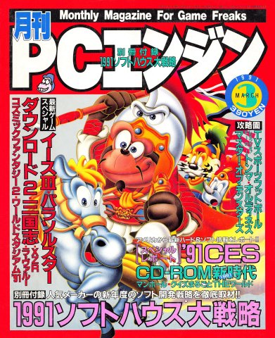 Gekkan PC Engine Issue 27 (March 1991)