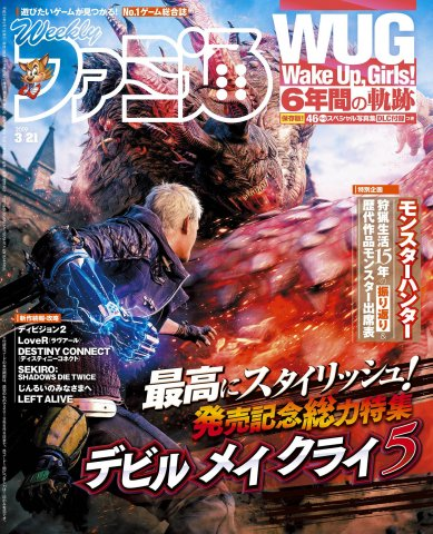 Famitsu 1579 (March 21, 2019)