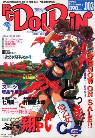 PC Dolphin Vol.03 (February 1994)