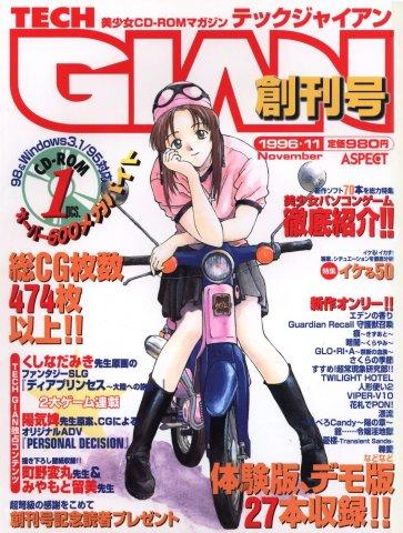 Tech Gian Issue 001 (November 1996)