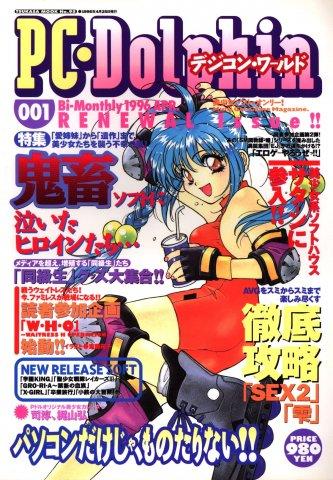 PC Dolphin Digicom World Vol.1 (April 1996)