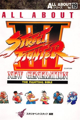 Street Fighter III: All About Street Fighter III - The Fighting Bible