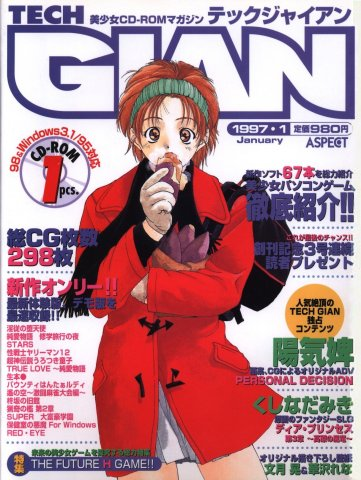 Tech Gian Issue 003 (January 1997)